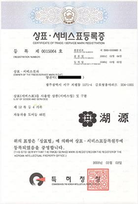상표·서비스표 등록증